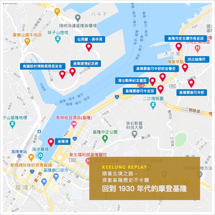 基隆北境之旅-map