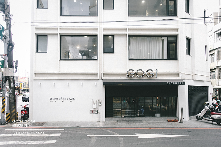 gogi韓式燒肉-中壢店-01