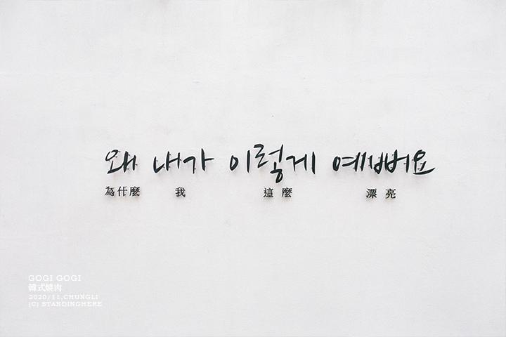 gogi韓式燒肉-中壢店-03