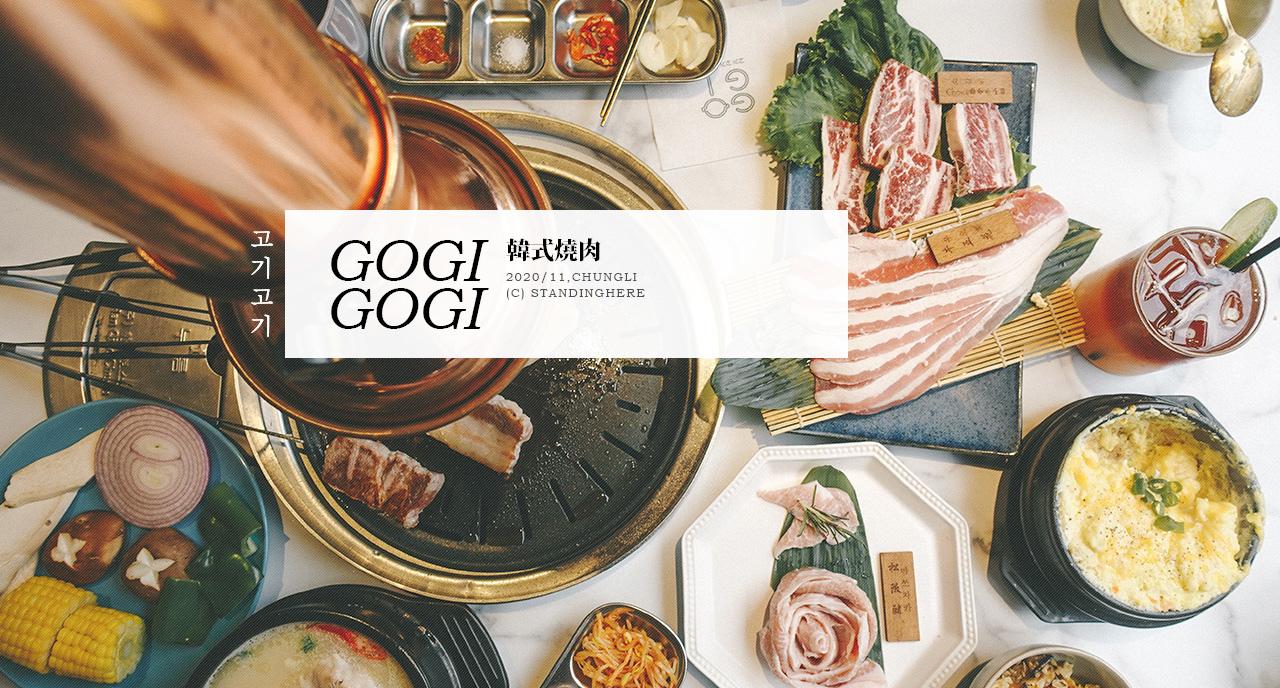 gogi韓式燒肉-中壢店-banner