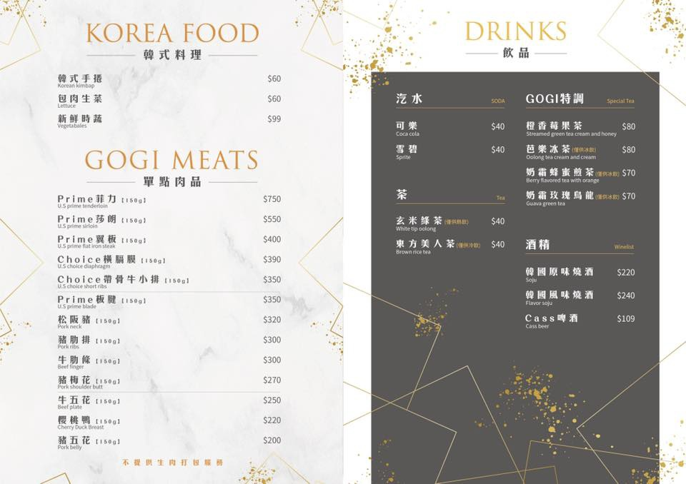 gogi韓式燒肉-中壢店-gogimenu-3