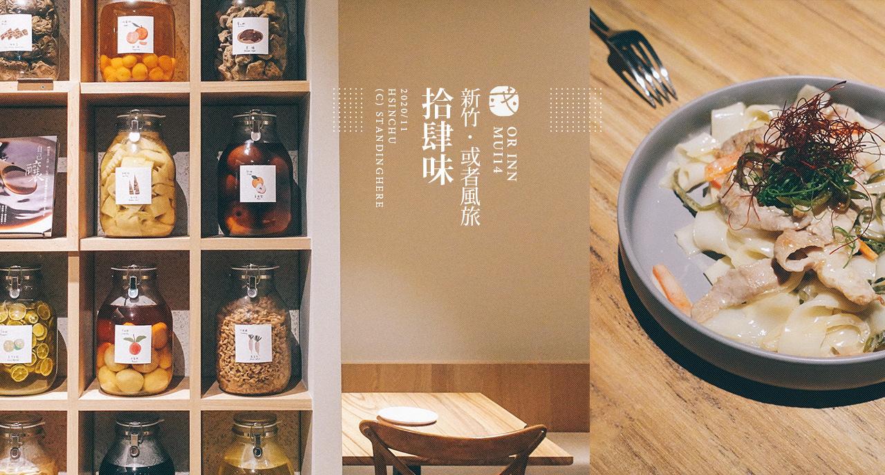 或者風旅-mui-14-banner