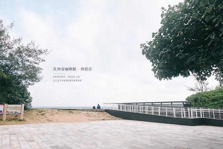 澎湖-及林春-01