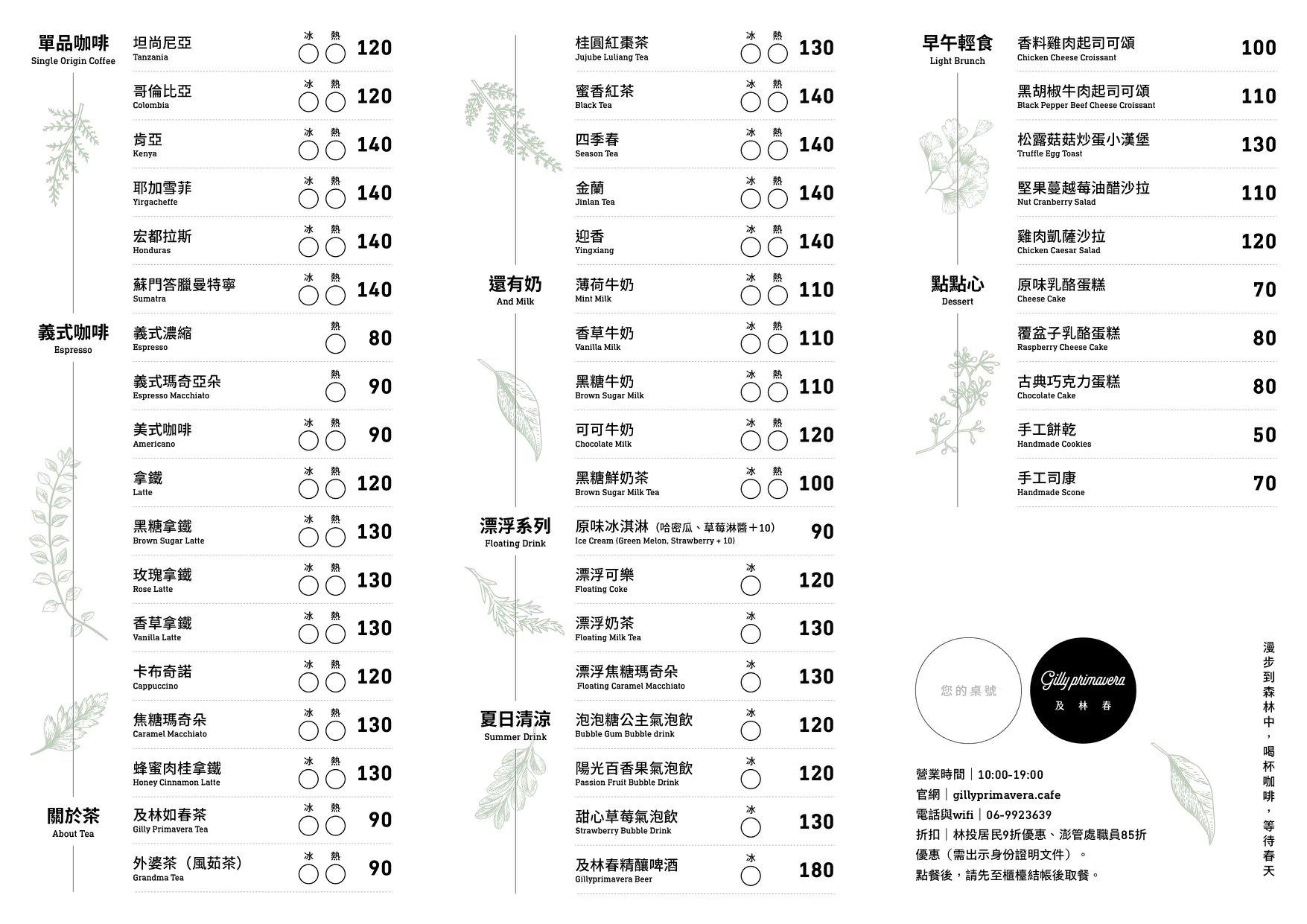 澎湖-及林春-menu
