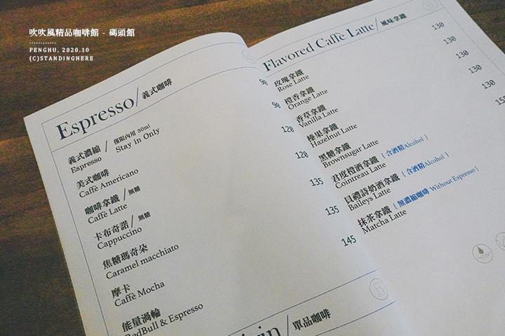 澎湖-吹吹風咖啡-02