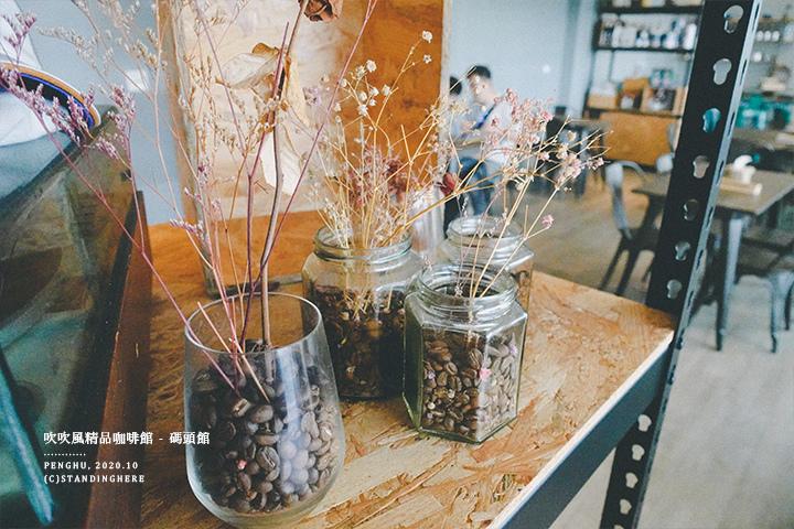 澎湖-吹吹風咖啡-06
