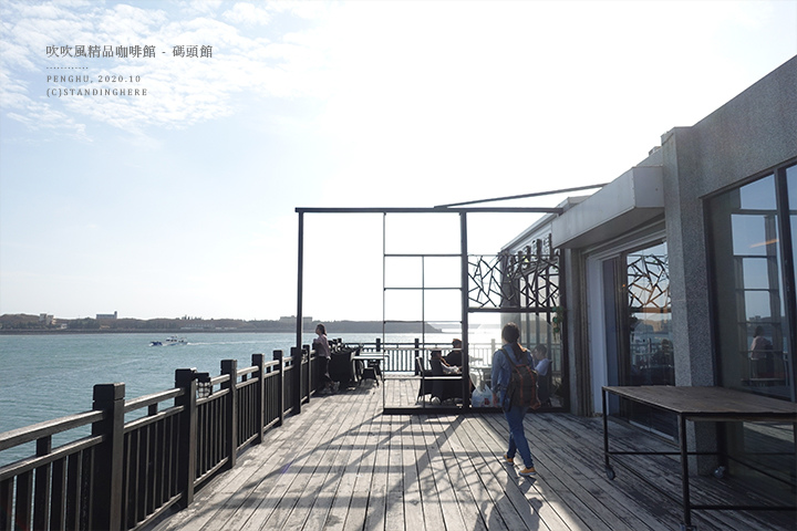 澎湖-吹吹風咖啡-01