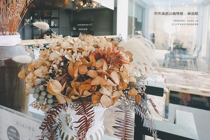 澎湖-吹吹風咖啡-05