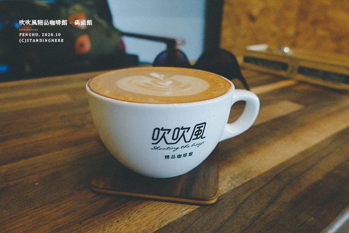 澎湖-吹吹風咖啡-15