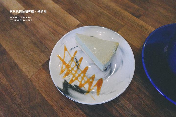 澎湖-吹吹風咖啡-14