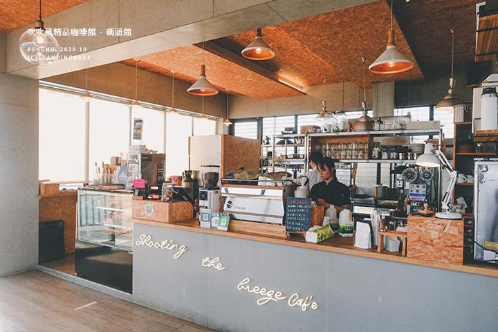 澎湖-吹吹風咖啡-09