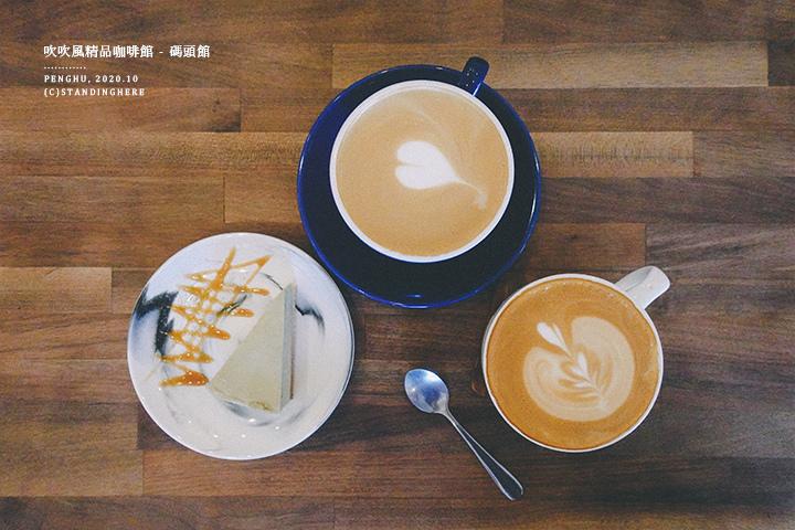 澎湖-吹吹風咖啡-13