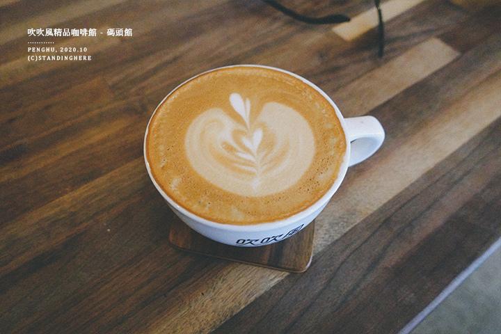 澎湖-吹吹風咖啡-16