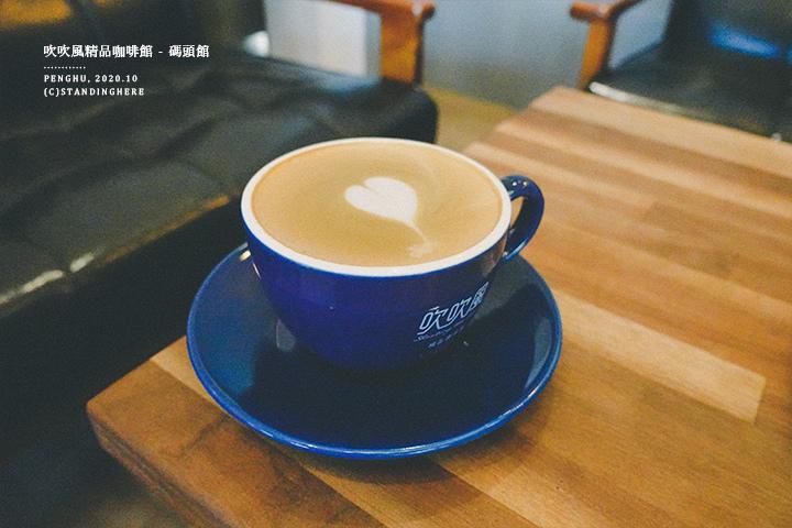 澎湖-吹吹風咖啡-17
