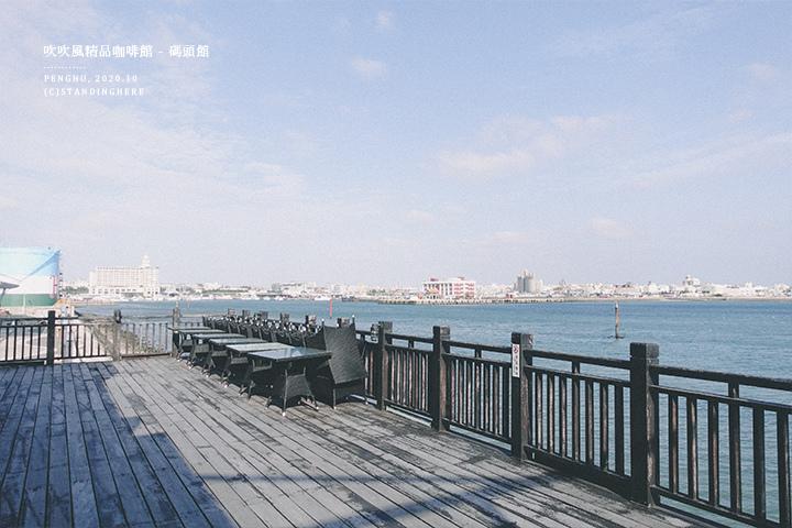 澎湖-吹吹風咖啡-21
