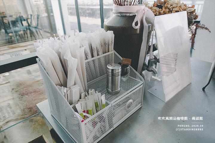 澎湖-吹吹風咖啡-18