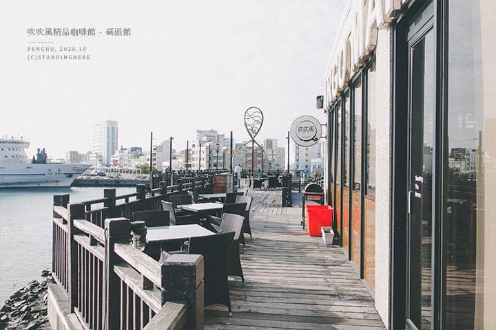 澎湖-吹吹風咖啡-22