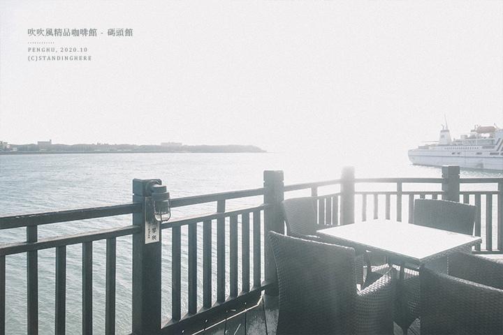澎湖-吹吹風咖啡-19