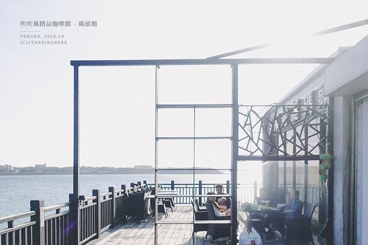 澎湖-吹吹風咖啡-20