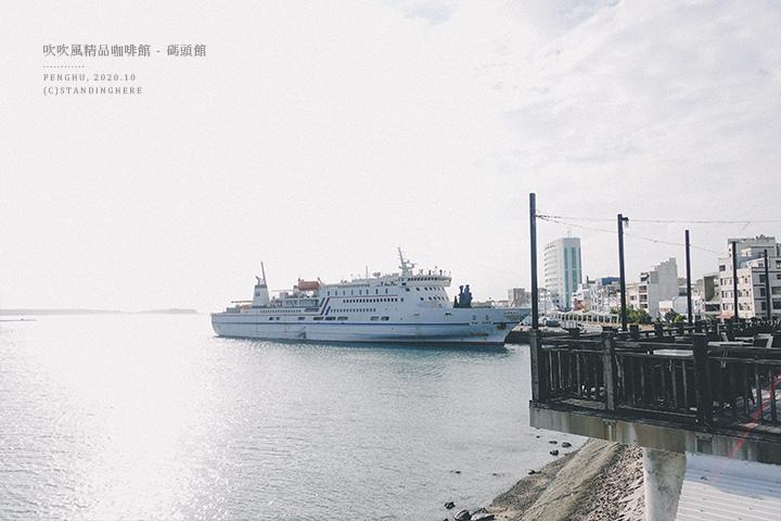 澎湖-吹吹風咖啡-25