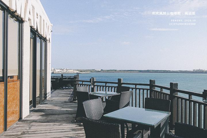 澎湖-吹吹風咖啡-28