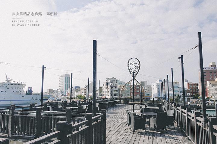 澎湖-吹吹風咖啡-26