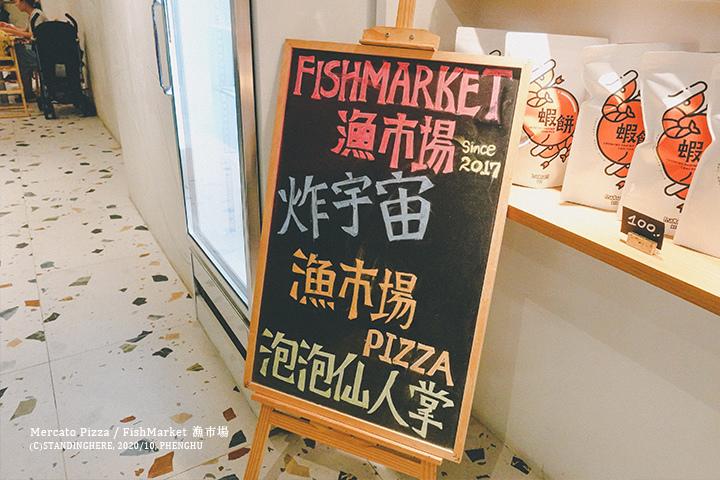 澎湖-漁市場披薩-04