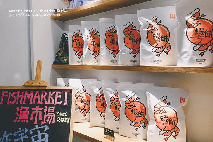 澎湖-漁市場披薩-03