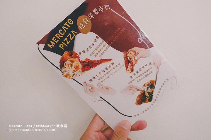 澎湖-漁市場披薩-16