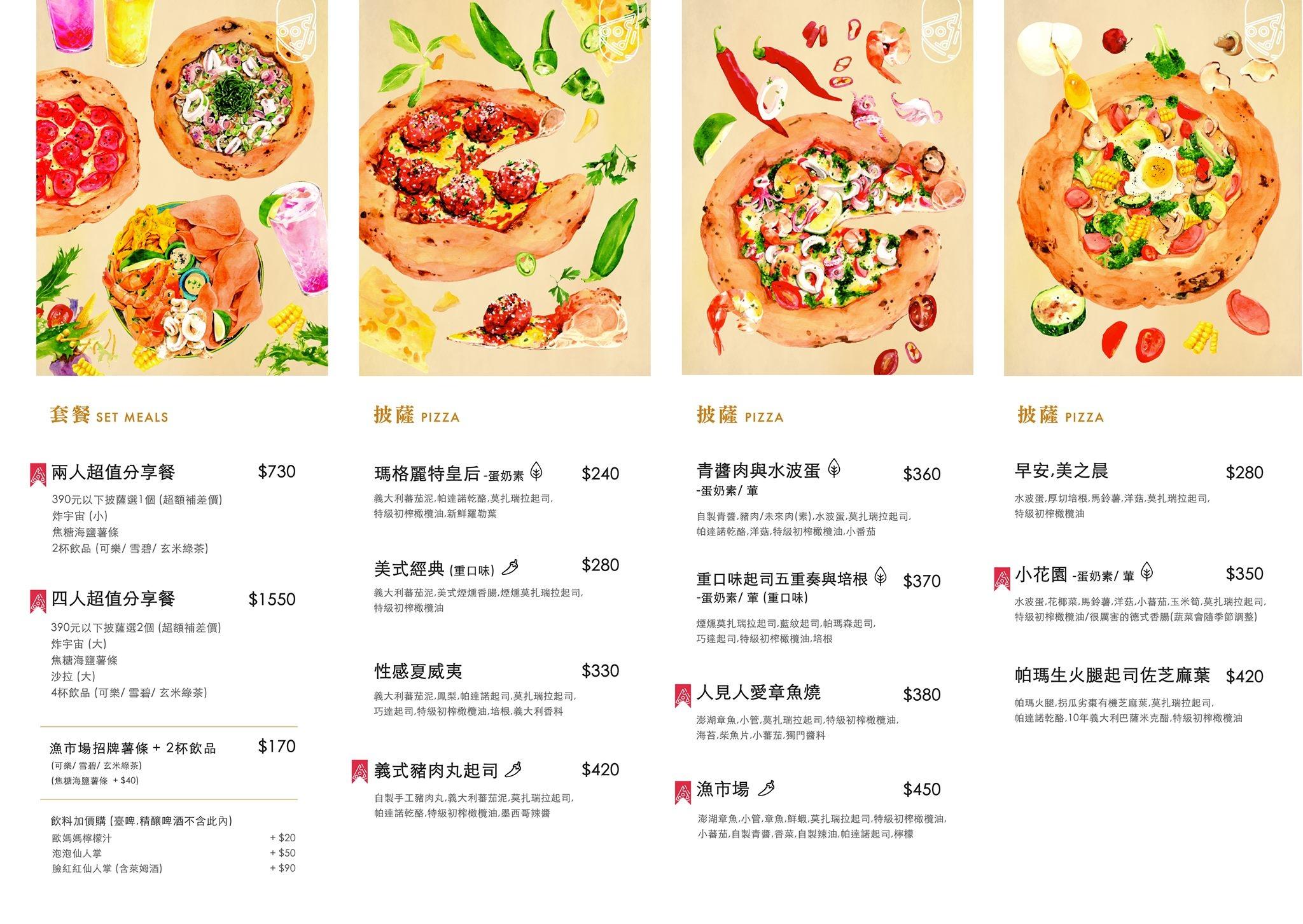 澎湖-漁市場披薩-menu-1