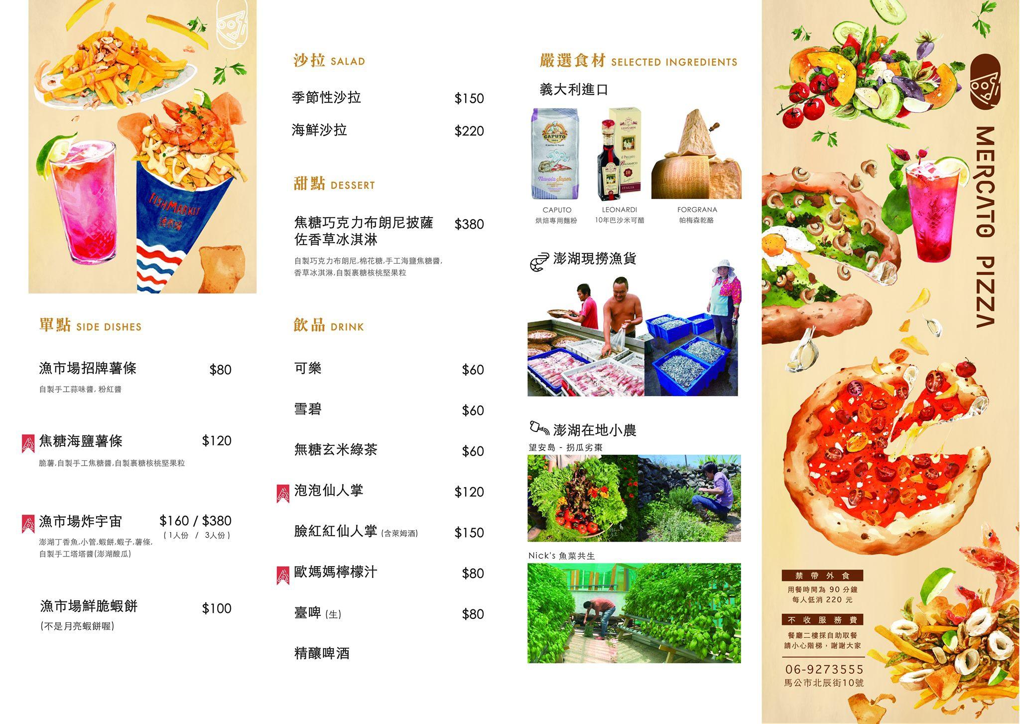 澎湖-漁市場披薩-menu-2