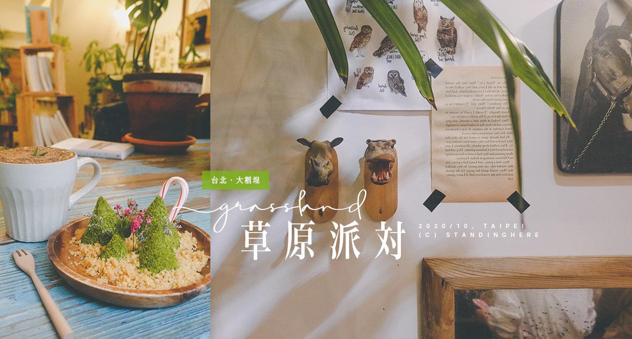 大稻埕-草原派對-banner