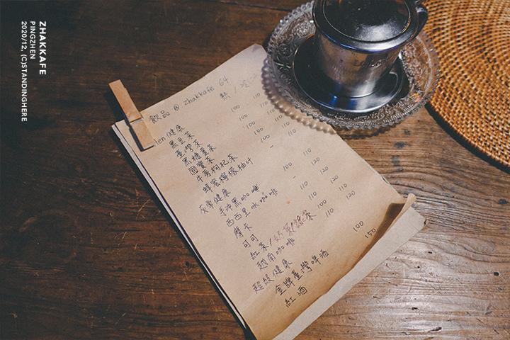 平鎮-zhakkafe-61