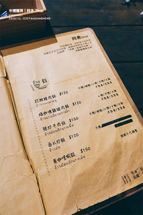 中壢龍岡-阿含thai-09