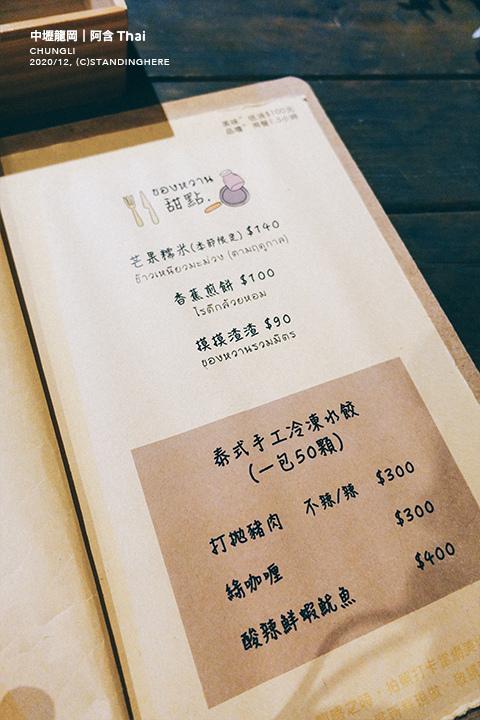 中壢龍岡-阿含thai-13