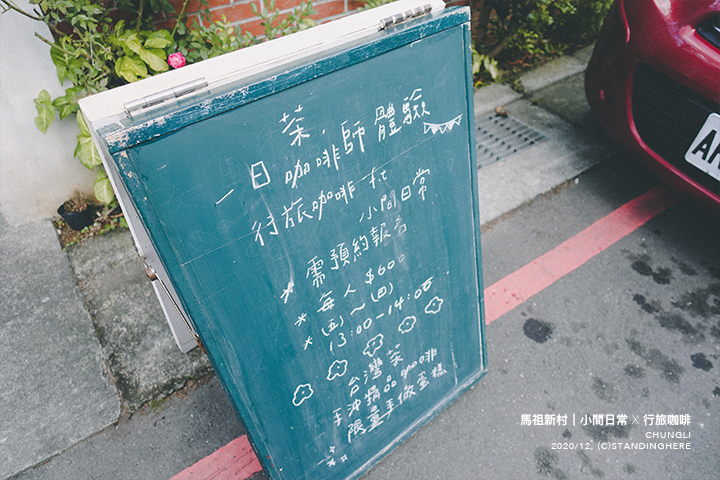 馬祖新村-行旅咖啡-02