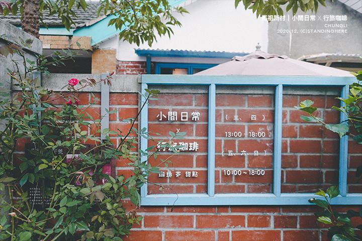 馬祖新村-行旅咖啡-01