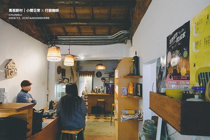 馬祖新村-行旅咖啡-11