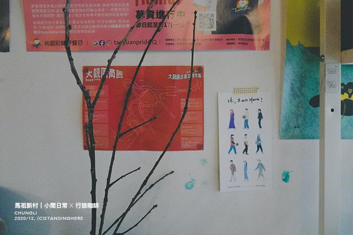 馬祖新村-行旅咖啡-09