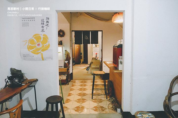 馬祖新村-行旅咖啡-16