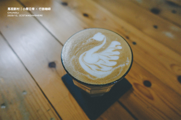 馬祖新村-行旅咖啡-25