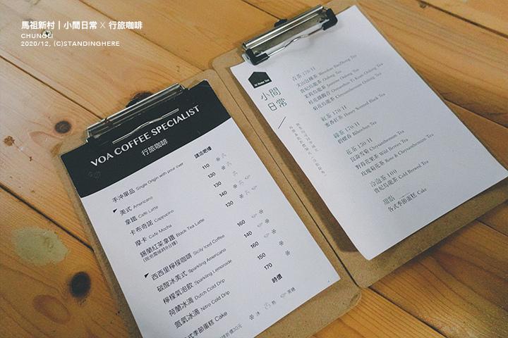 馬祖新村-行旅咖啡-22