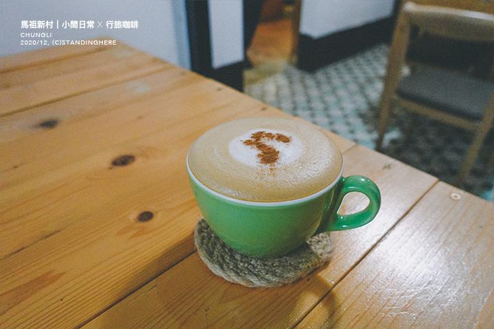 馬祖新村-行旅咖啡-28