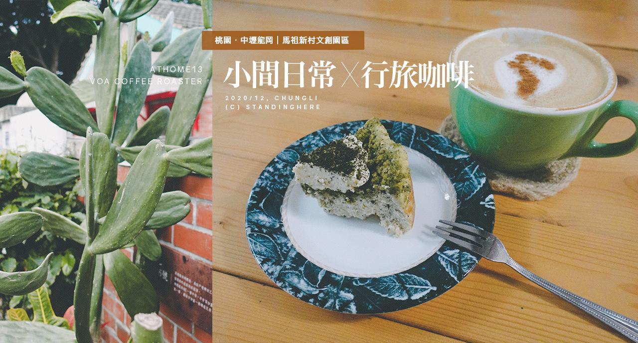 馬祖新村-行旅咖啡-banner