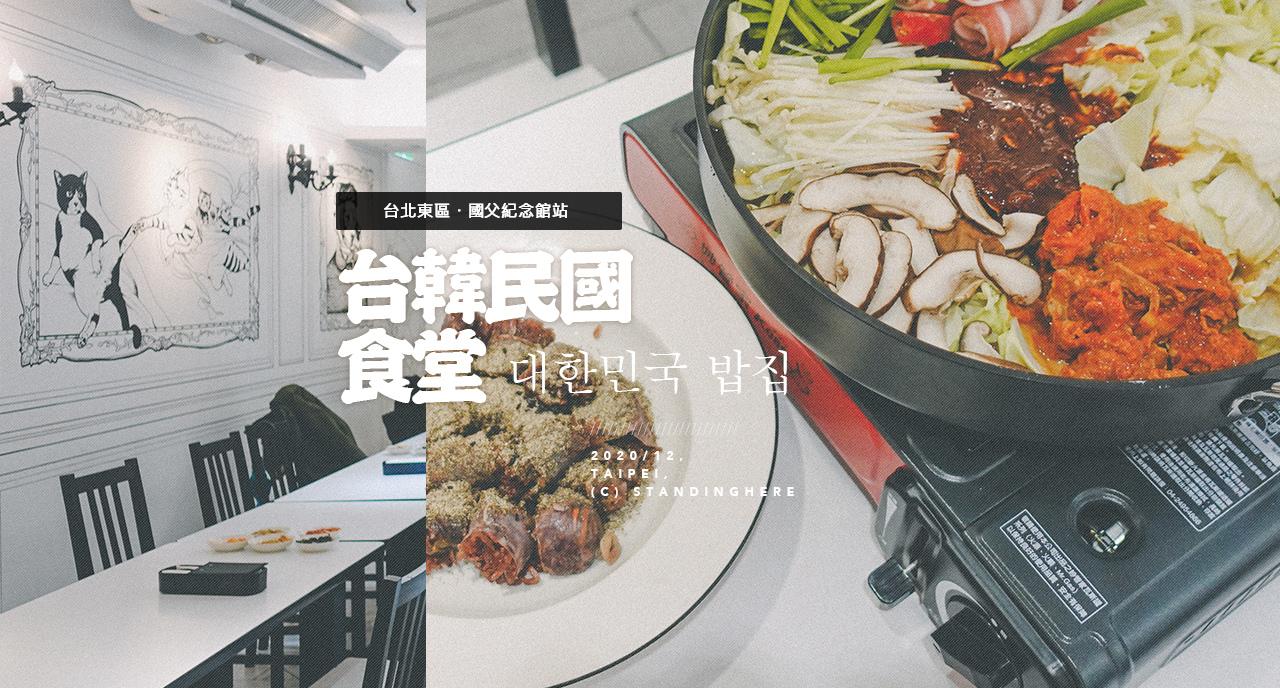 台韓民國食堂-banner