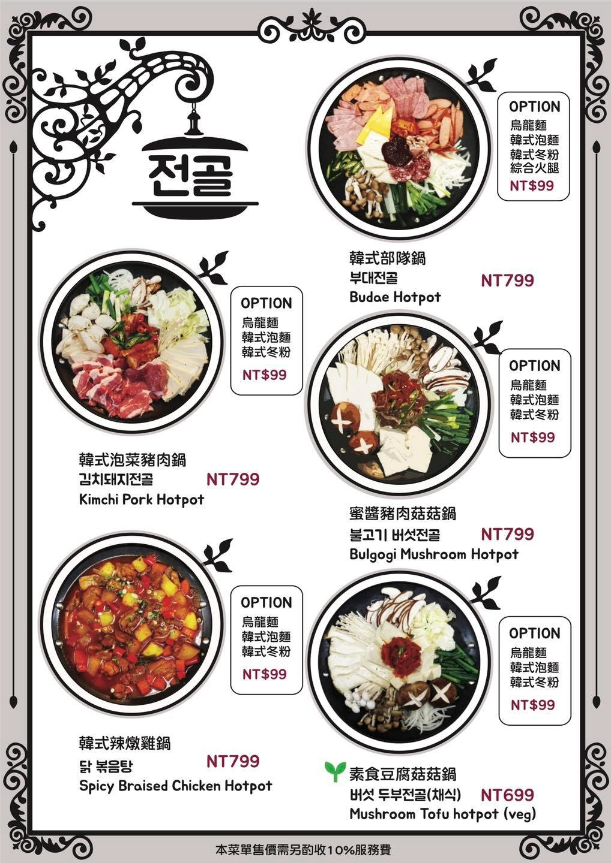 台韓民國食堂-menu-1