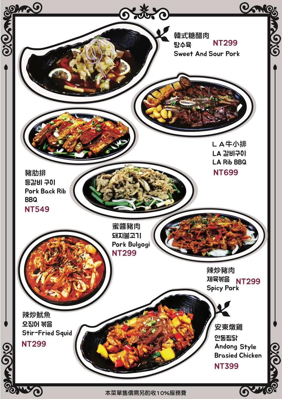 台韓民國食堂-menu-3