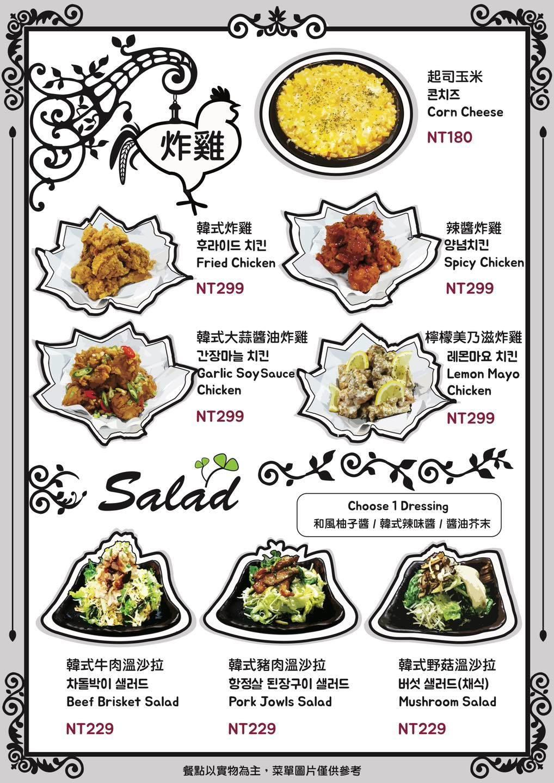 台韓民國食堂-menu-4