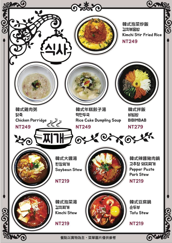 台韓民國食堂-menu-5