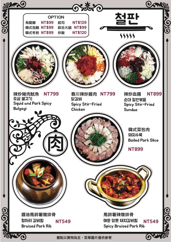 台韓民國食堂-menu-2
